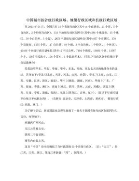 中国城市按省级行政区域、地级行政区域和县级行政区域.doc