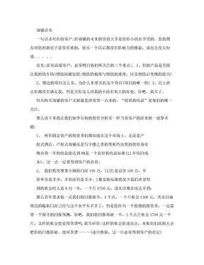 商铺销售话术.doc