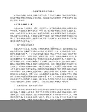小学数学教师业务学习总结.docx