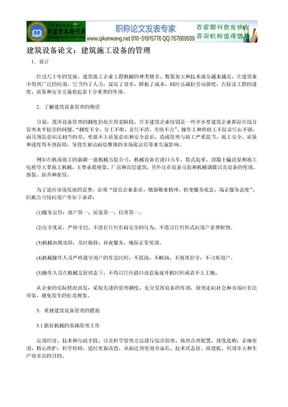 建筑设备论文:建筑施工设备的管理.doc