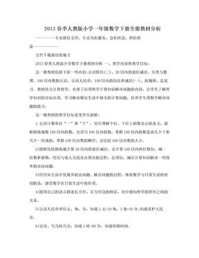 2013春季人教版小学一年级数学下册全册教材分析.doc