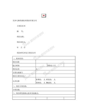 研发项目立项报告模板.doc