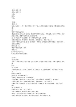 041-炮炙全书.doc