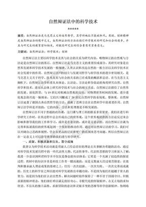 自然辩证法概论学习心得.doc