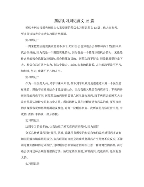 药店实习周记范文12篇.doc