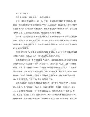 教师资格证综合素质作文经典范文.doc