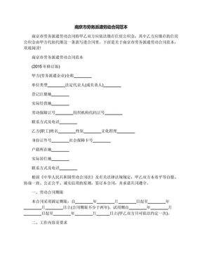 南京市劳务派遣劳动合同范本.docx