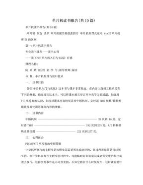 单片机读书报告(共10篇).doc