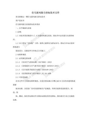 住宅新风除尘招标技术文件.doc