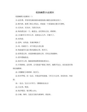 校园幽默小品剧本.doc