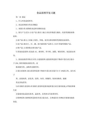 食品原料学复习题.doc