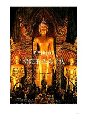 佛陀的圣弟子传 A4打印版.doc