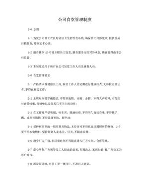 公司食堂管理制度(行政部).doc