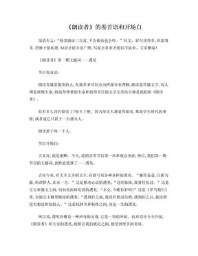 朗读者精彩开场白.doc