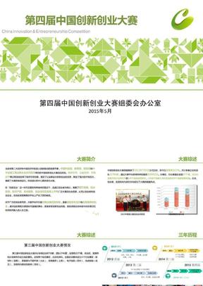第四届中国创新创业大赛宣讲图文修改版.ppt