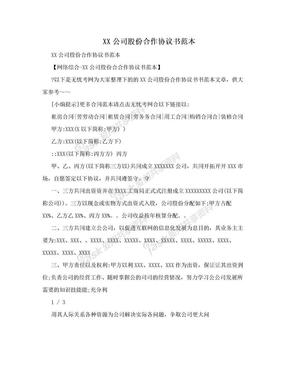 XX公司股份合作协议书范本 .doc