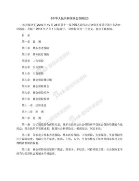 《中华人民共和国社会保险法》.docx
