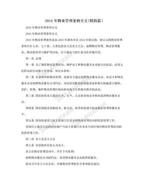 2016年物业管理条例全文(精简篇).doc