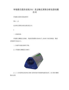 环境粉尘监测系统说明书.doc