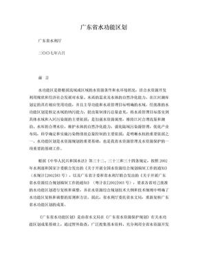广东省水功能区划.doc