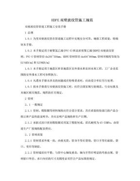 HDPE双壁波纹管施工规范.doc