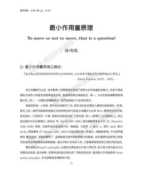 最小作用量原理.pdf