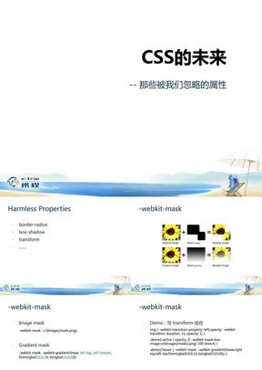 CSS的未来-那些被我们忽略的属性-点头猪.ppt