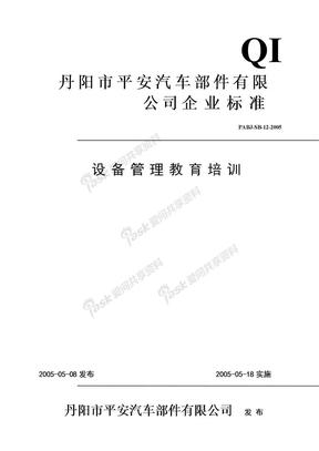 设备管理教育培训12.doc