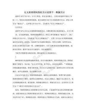辽太祖耶律阿保机皇后述律平--断腕皇后.doc