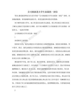 公司致新进大学生家属的一封信.doc