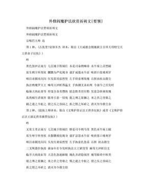 外修阎魔护法欣赏祈祷文[要领].doc