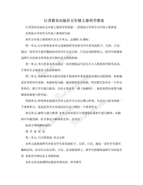 江苏教育出版社五年级上册科学教案.doc