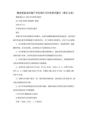 湖南娄底某房地产开发项目可行性研究报告(修正方案).doc