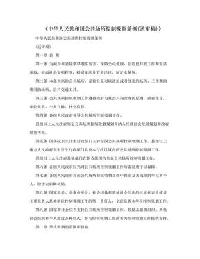 《中华人民共和国公共场所控制吸烟条例(送审稿)》.doc