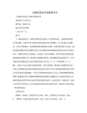 功能性食品学实验指导书.doc