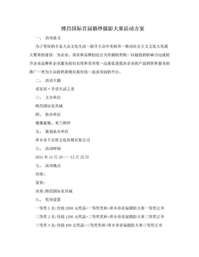 博昌国际首届婚纱摄影大赛活动方案.doc