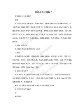 循迹小车实验报告.doc