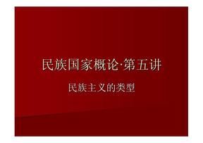 北大归泳涛 民族国家概论第六讲.pdf