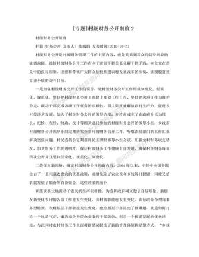 [专题]村级财务公开制度2.doc