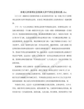 参观天津周邓纪念馆和天津平津纪念馆有感.doc.doc