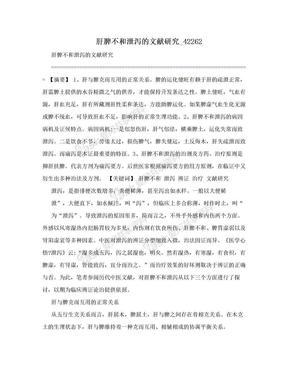 肝脾不和泄泻的文献研究_42262.doc