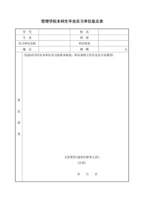 毕业实习鉴定表(本一).doc
