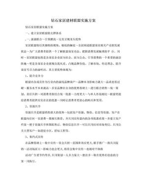 钻石家居建材联盟实施方案.doc
