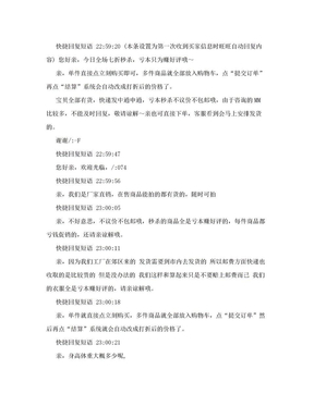 淘宝客服台快捷回复短语.txt.doc