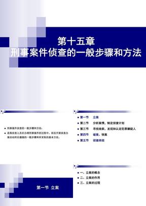 15第十五章 刑事案件侦查的一般步骤和方法.ppt