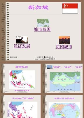 初中地理《新加坡》课件.ppt