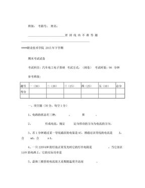 汽车电工电子基础期末考试试卷.doc