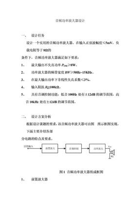 音频功率放大器设计.doc