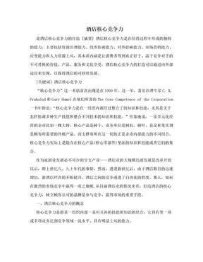 酒店核心竞争力.doc