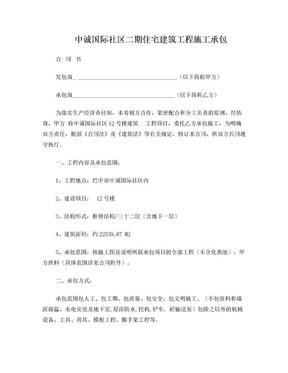 建筑工程施工承包合同书(发).doc